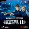 Alarm for Cobra 11 Vol. 3