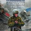 Chronostorm: Сибирский рубеж